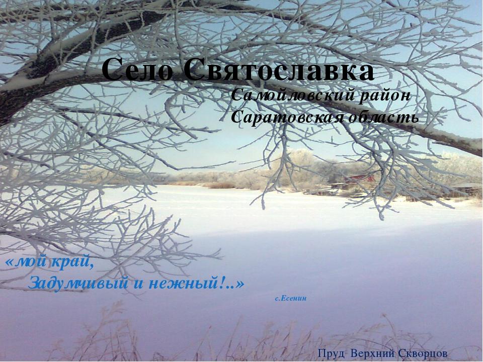 «мой край, Задумчивый и нежный!..» с.Есенин Самойловский район Саратовская об...