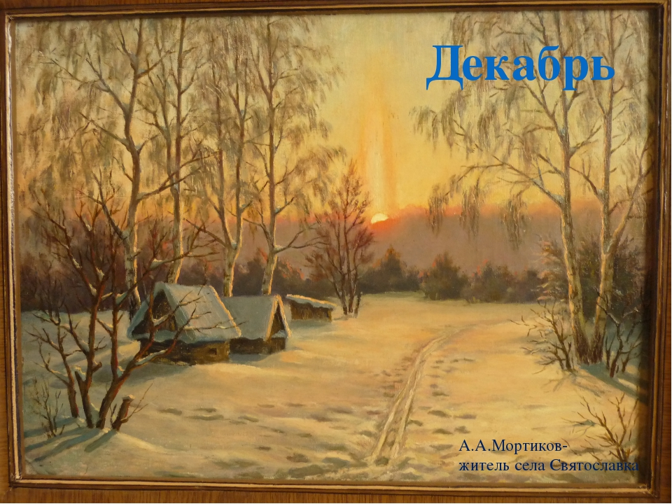 Выпал снег такой белый и чистый. Лег на землю пушистый конвой. В свете солнца...