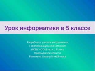 Разработал: учитель информатики 1 квалификационной категории МОБУ «ООШ №1» г.