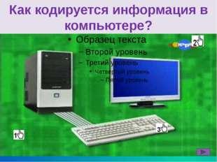 Запомни! В памяти компьютера информация представлена в двоичном коде. Буква
