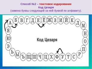 Код Цезаря При декодировании текстовой информации происходит обратный процес