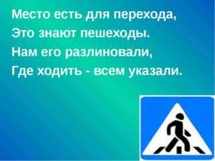 Эй, водитель, осторожно, Ехать быстро невозможно, Знают люди все на свете - В