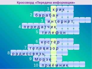 1 2 3 4 5 6 7 8 9 10 к р и к б а р а б а н и н т е р н е т п е р е д а т ч и