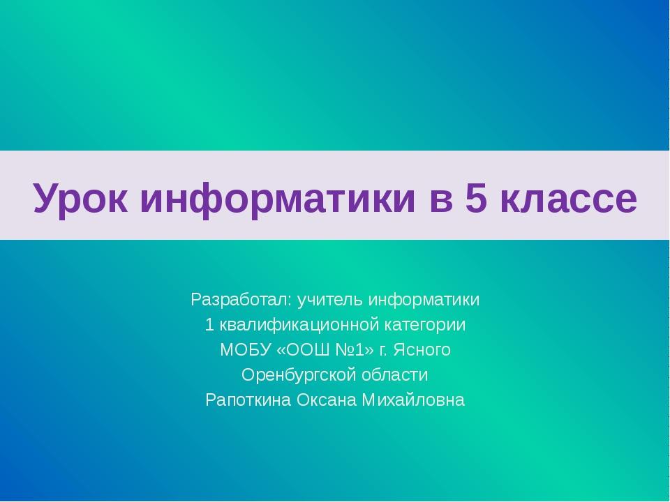 Разработал: учитель информатики 1 квалификационной категории МОБУ «ООШ №1» г....