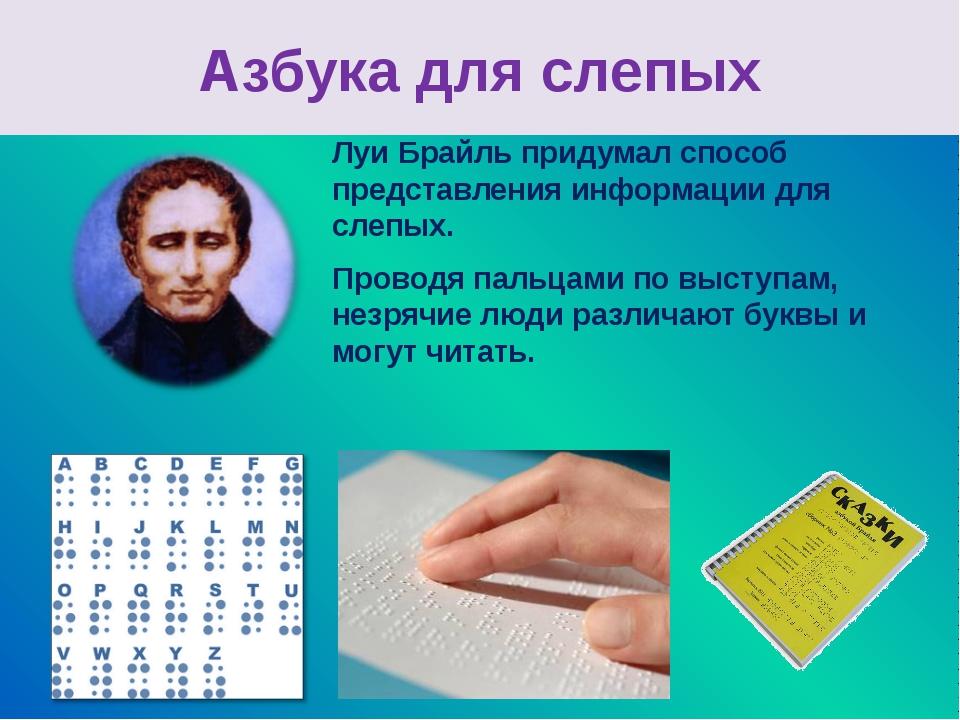 Как кодируется информация в компьютере?