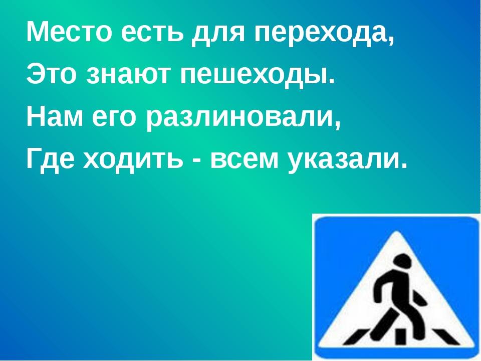 Эй, водитель, осторожно, Ехать быстро невозможно, Знают люди все на свете - В...