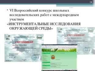 VI Всероссийский конкурс школьных исследовательских работ с международным уча