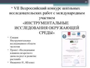 VII Всероссийский конкурс школьных исследовательских работ с международным уч