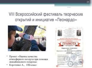 VIII Всероссийский фестиваль творческих открытий и инициатив «Леонардо» Проек