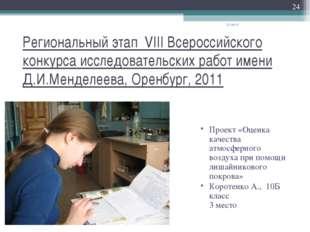 Региональный этап VIII Всероссийского конкурса исследовательских работ имени