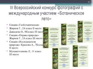 III Всероссийский конкурс фотографий с международным участием «Ботаническое л