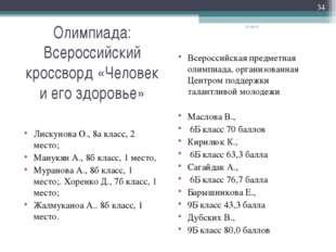 Олимпиада: Всероссийский кроссворд «Человек и его здоровье» Лискунова О., 8а