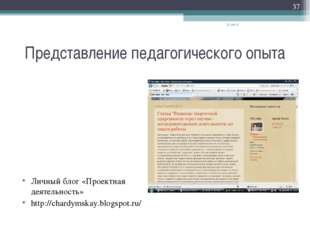 Представление педагогического опыта Личный блог «Проектная деятельность» http