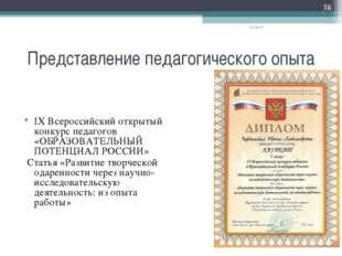 Представление педагогического опыта IX Всероссийский открытый конкурс педагог