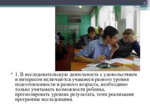 1. В исследовательскую деятельность с удовольствием и интересом включаются уч