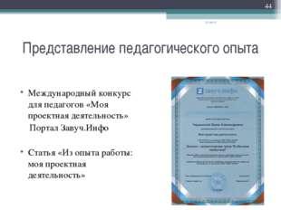 Представление педагогического опыта Международный конкурс для педагогов «Моя