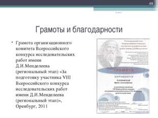 Грамоты и благодарности Грамота организационного комитета Всероссийского конк