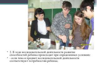 2. В ходе исследовательской деятельности развитие способностей ребенка происх