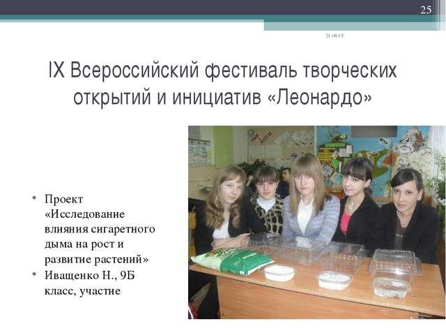 IX Всероссийский фестиваль творческих открытий и инициатив «Леонардо» Проект...