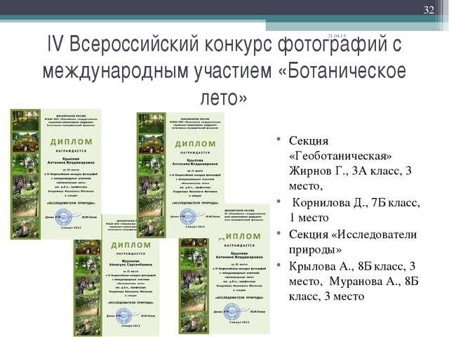 IV Всероссийский конкурс фотографий с международным участием «Ботаническое ле...