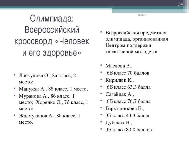 Олимпиада: Всероссийский кроссворд «Человек и его здоровье» Лискунова О., 8а...