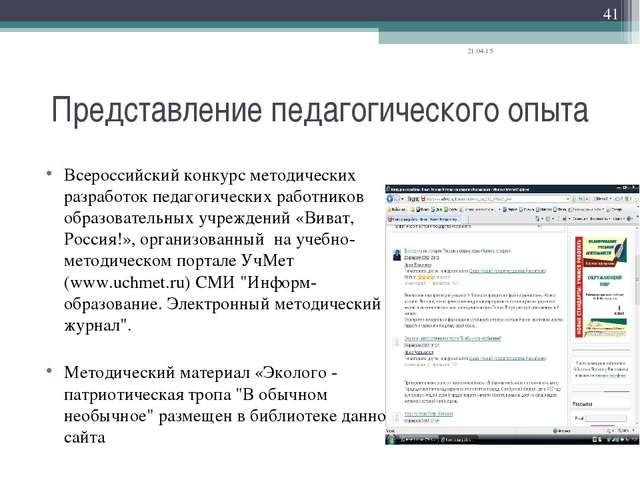 Представление педагогического опыта Всероссийский конкурс методических разраб...
