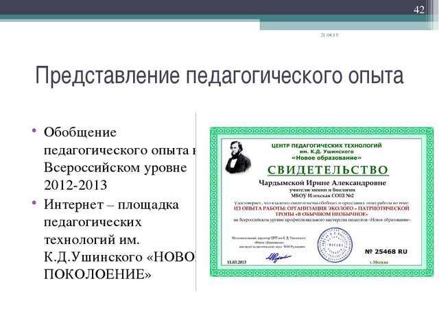 Представление педагогического опыта Обобщение педагогического опыта на Всерос...