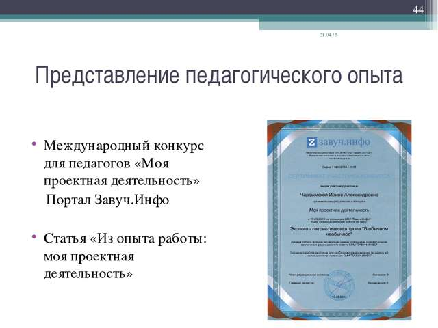 Представление педагогического опыта Международный конкурс для педагогов «Моя...