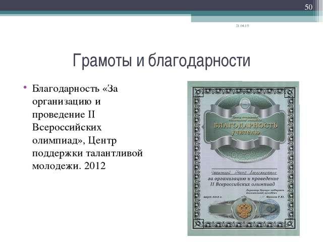 Грамоты и благодарности Благодарность «За организацию и проведение II Всеросс...