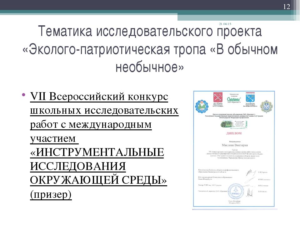 Тематика исследовательского проекта «Эколого-патриотическая тропа «В обычном...