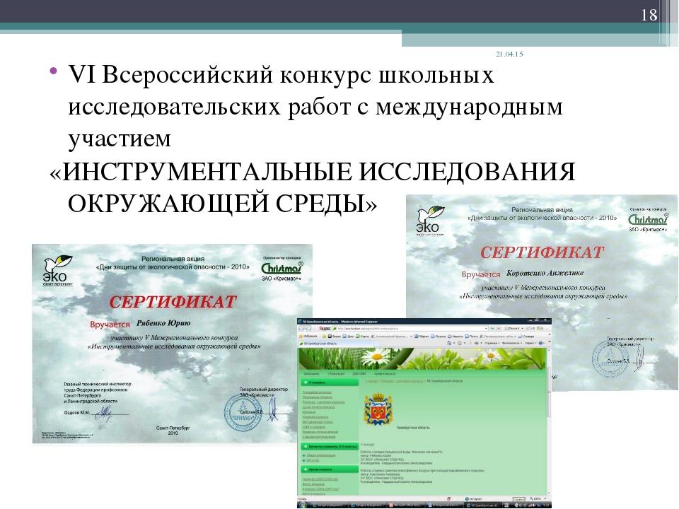 VI Всероссийский конкурс школьных исследовательских работ с международным уча...
