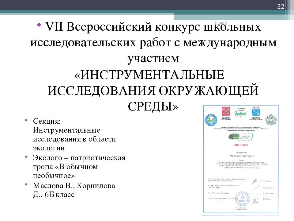 VII Всероссийский конкурс школьных исследовательских работ с международным уч...
