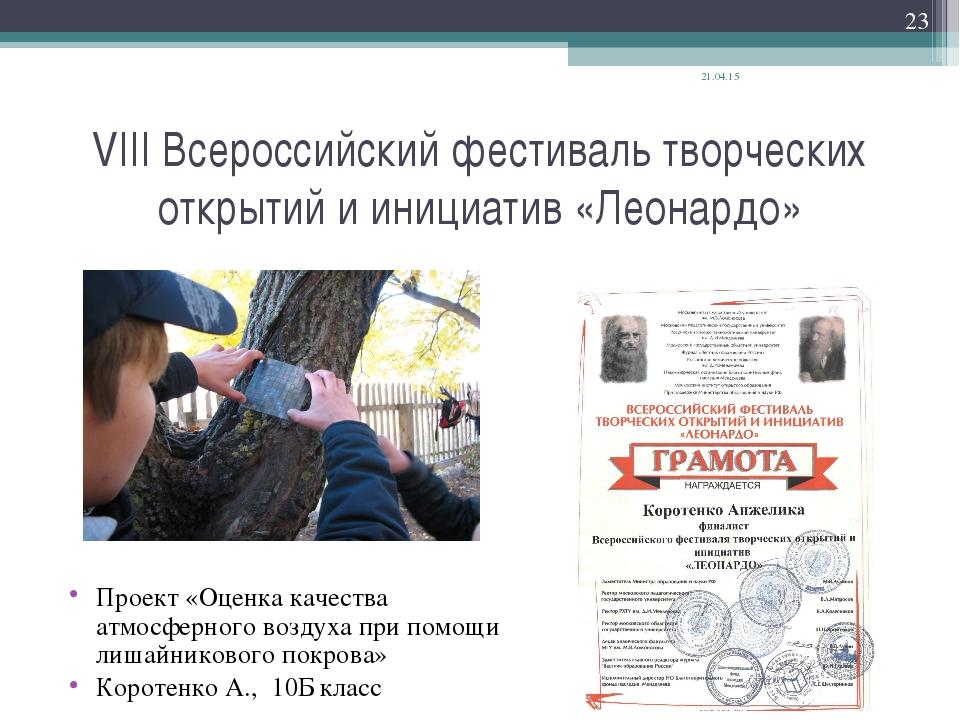 VIII Всероссийский фестиваль творческих открытий и инициатив «Леонардо» Проек...