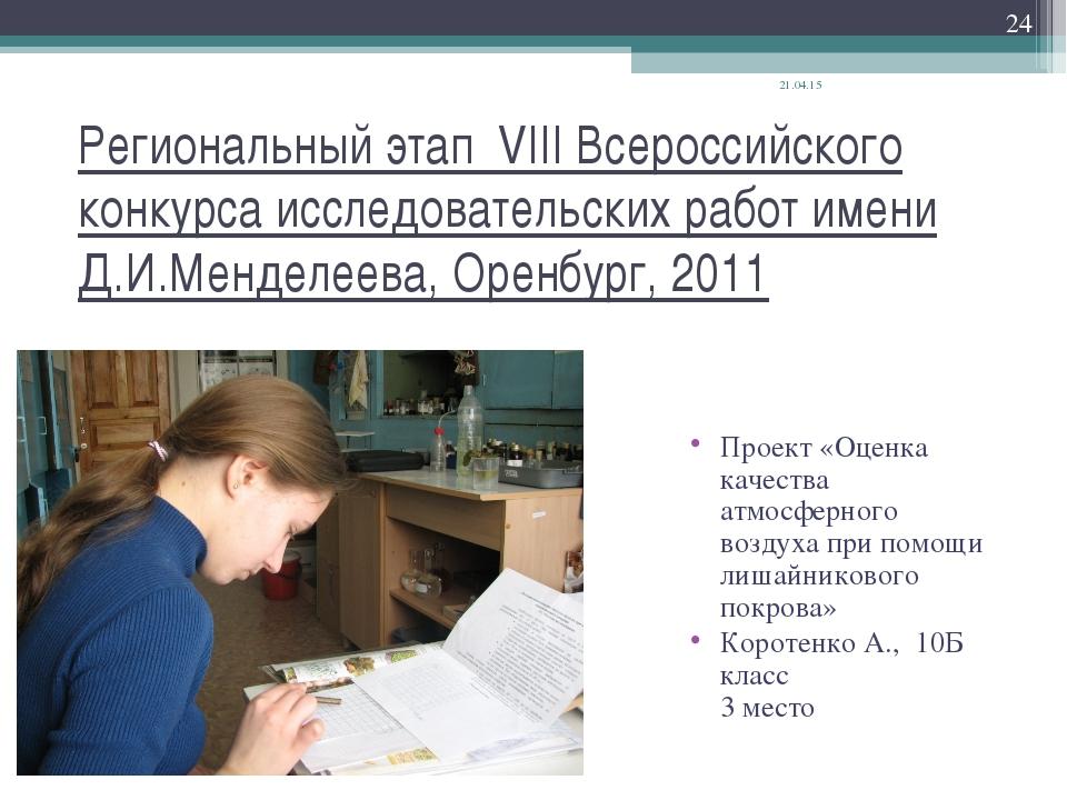 Региональный этап VIII Всероссийского конкурса исследовательских работ имени...