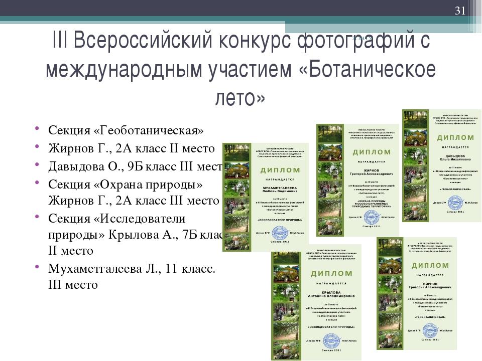 III Всероссийский конкурс фотографий с международным участием «Ботаническое л...