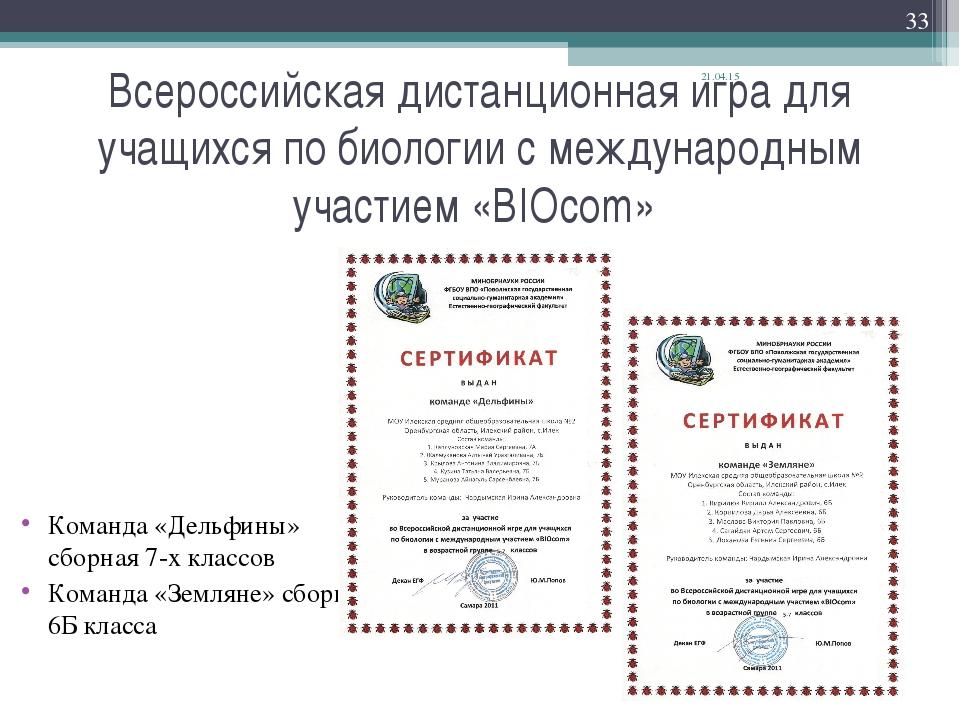 Всероссийская дистанционная игра для учащихся по биологии с международным уча...
