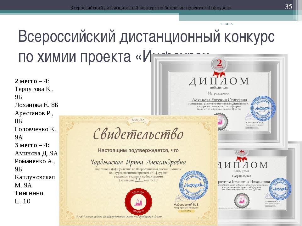 Конкурс по химии всероссийский