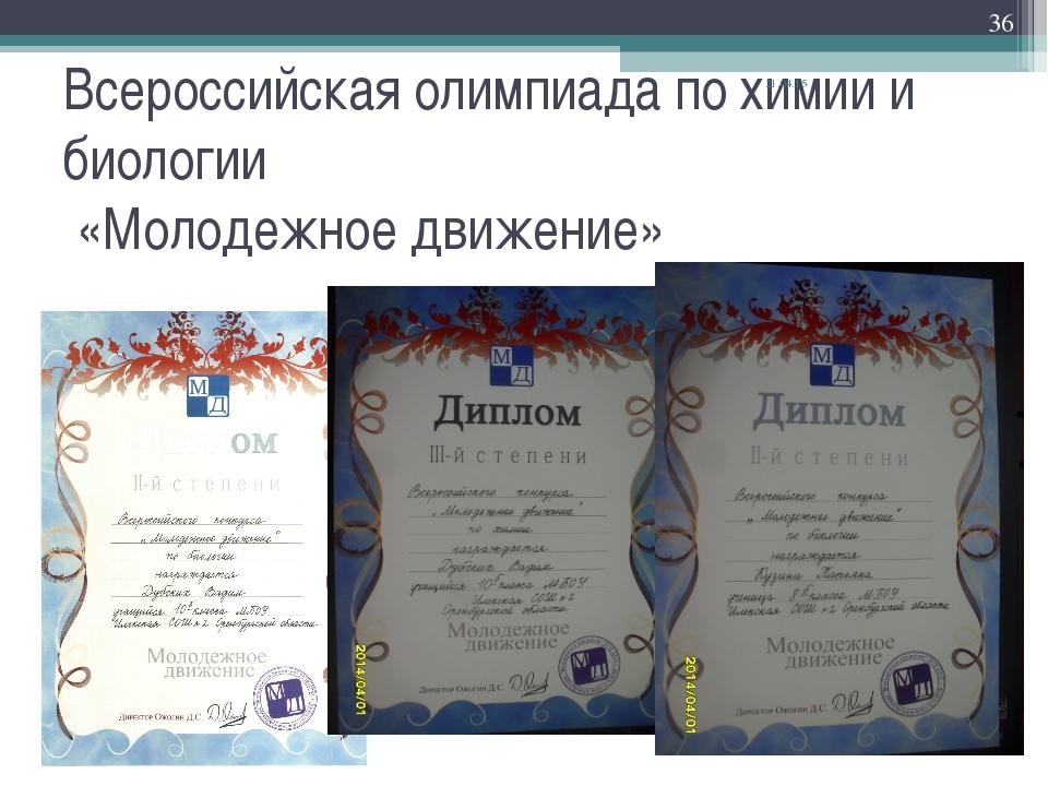 Всероссийская олимпиада по химии и биологии «Молодежное движение» * *
