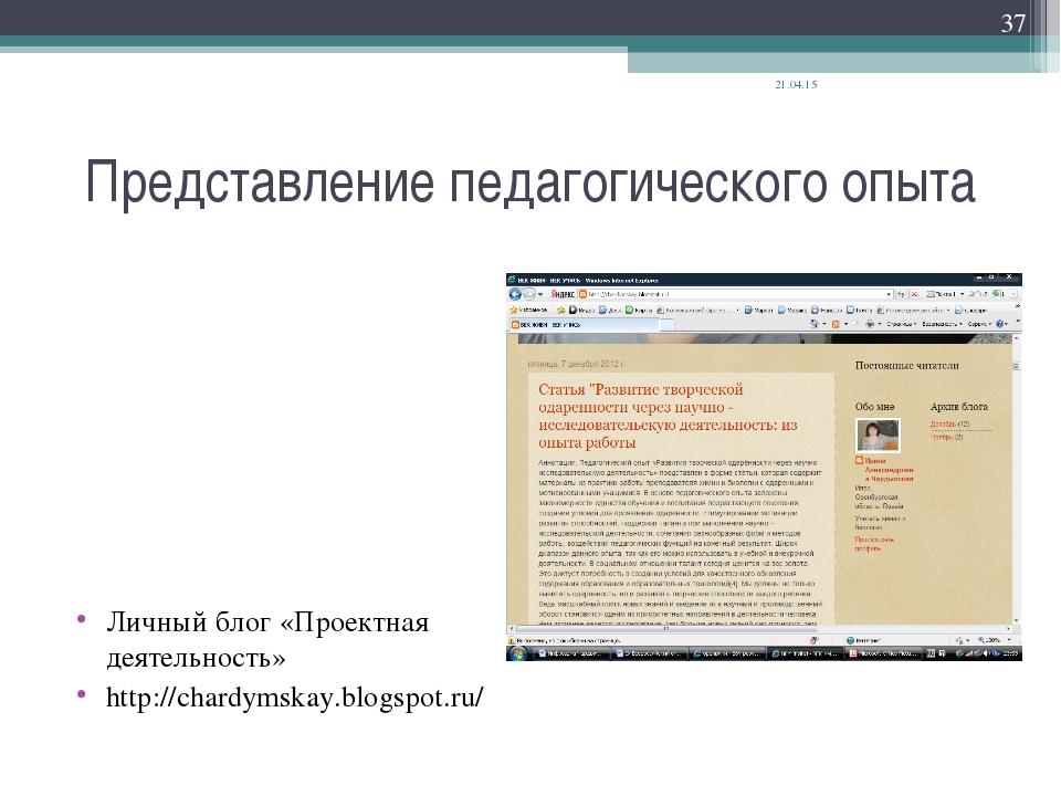 Представление педагогического опыта Личный блог «Проектная деятельность» http...