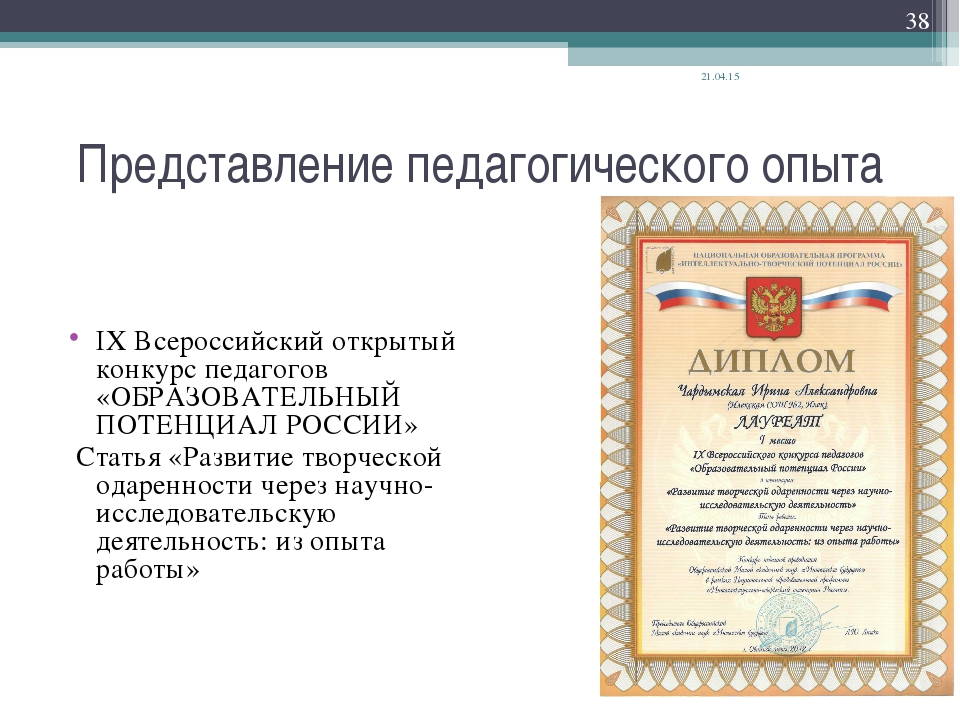 Представление педагогического опыта IX Всероссийский открытый конкурс педагог...