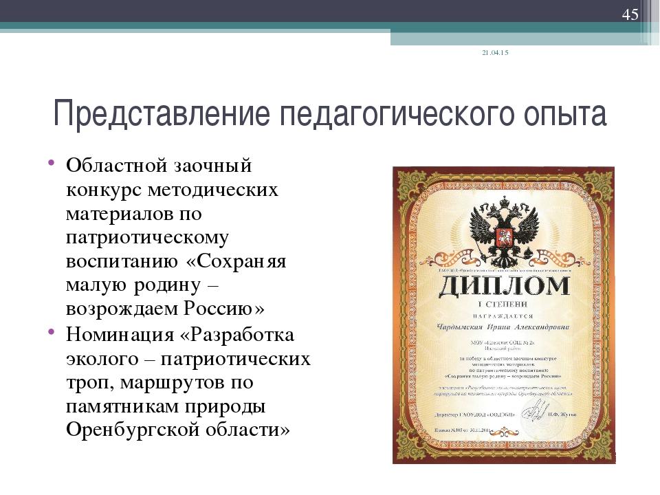 Представление педагогического опыта Областной заочный конкурс методических ма...