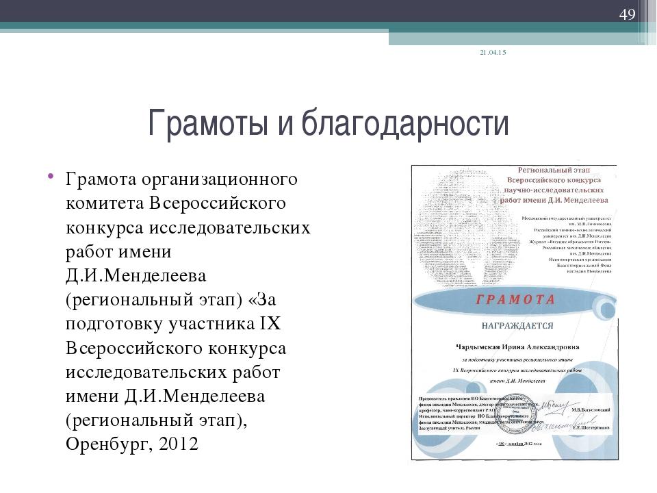 Грамоты и благодарности Грамота организационного комитета Всероссийского конк...