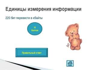 Анаграммы п р о ц е с с о р Обработка информации Назначение процессор Правиль