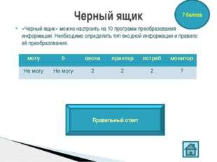 «Черный ящик» можно настроить на 10 программ преобразования информации. Необх