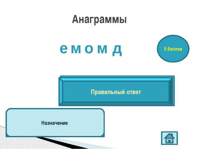 Анаграммы т р а н з и с т о р Элементная база электронно-вычислительных маши...