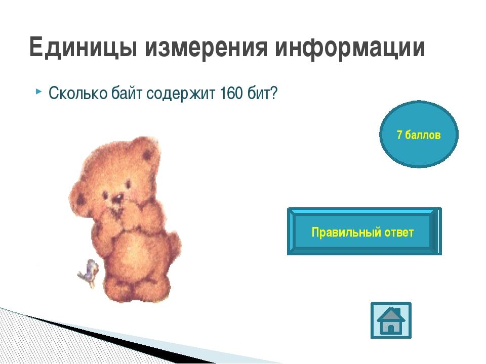 220 бит перевести в кбайты Единицы измерения информации 128 кбайт Правильный...