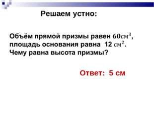 Ответ: 5 см Решаем устно: