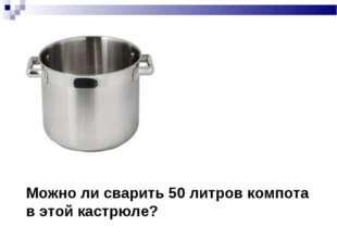 Можно ли сварить 50 литров компота в этой кастрюле?