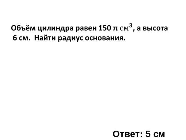 Ответ: 5 см