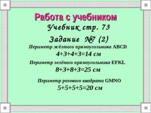 Работа с учебником Учебник стр. 73 Задание №7 (2) Периметр жёлтого прямоуголь